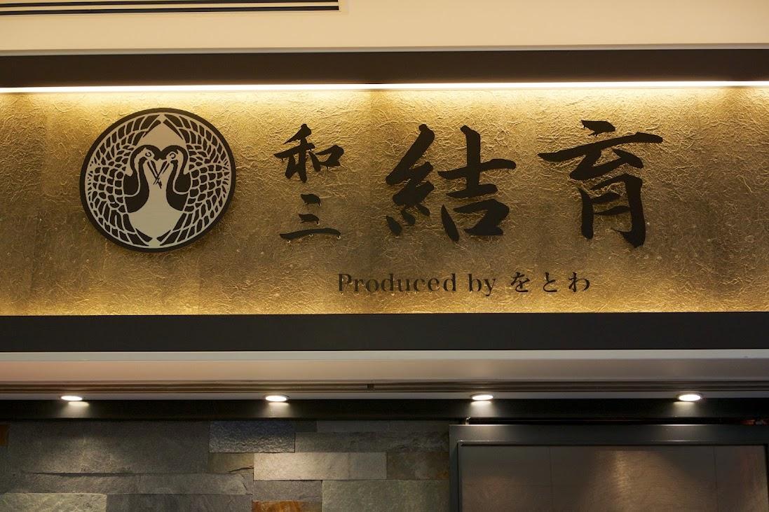 日本料理「和三 結育」(札幌市)