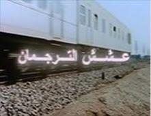 فيلم عشش الترجمان