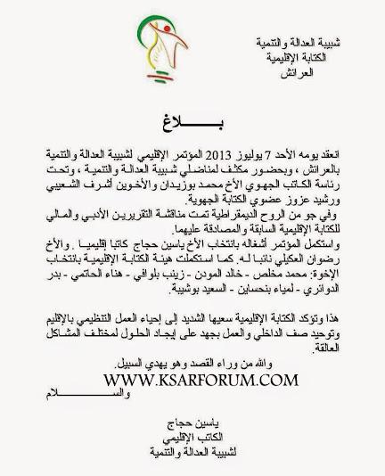 ياسين حجاج كاتبا إقليميا لشبيبة العدالة والتنمية إقليم العرائش