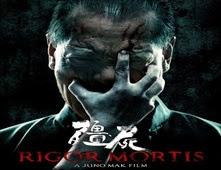 فيلم Rigor Mortis