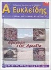 Ευκλείδης A - τεύχος 49