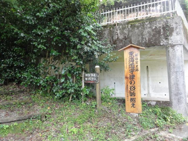 東海道五十三次 宇津の峠