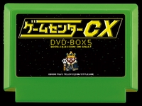 ゲームセンターCX 王様