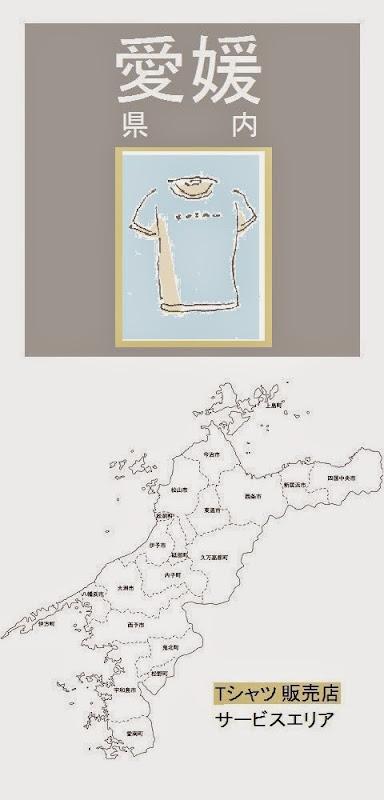 愛媛県内のTシャツ販売店情報・記事概要の画像
