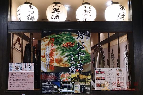 日本紀行:牛もつ鍋おおやま亭(第N次吃牛雜鍋)@ 福岡