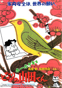 Nhà Yamadas Hàng Xóm - My Neighbors The Yamadas poster