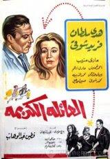 فيلم العائلة الكريمة