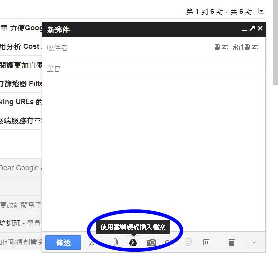 Gmail+Drive