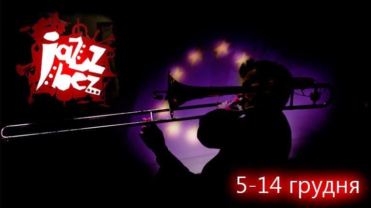 Чотирнадцятий «Jazz Bez»