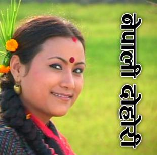 Nepali Lok Dohori Geet
