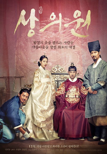 The Royal Tailor - Thợ may hoàng gia