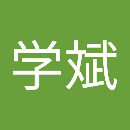 蔡学斌 picture