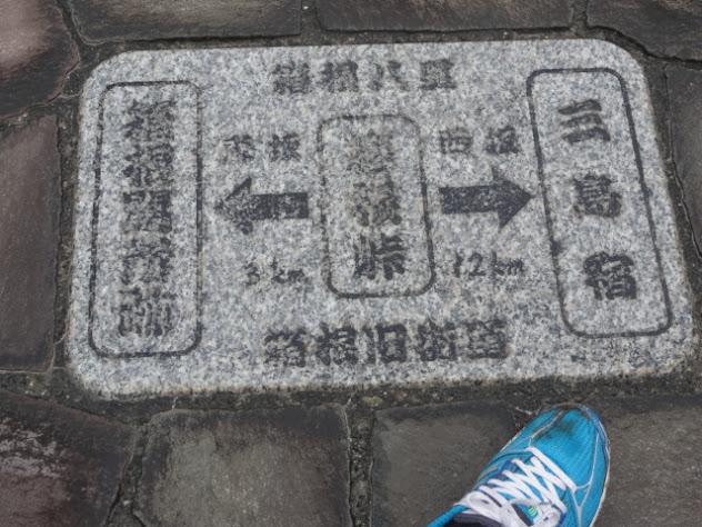 箱根峠 東海道五十三次
