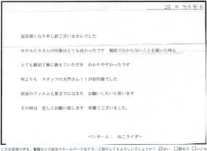 ビーパックスへのクチコミ/お客様の声:ねこライダー 様(京都府京田辺市)/トヨタ ウィッシュ
