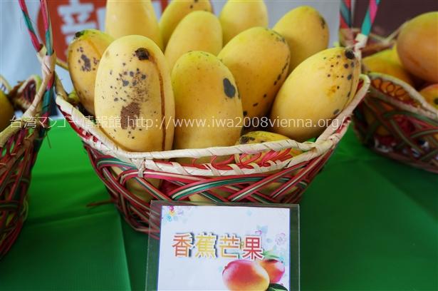香蕉マンゴー