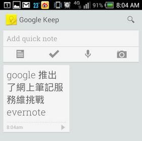 Google Keep Android App and Voice Recognition