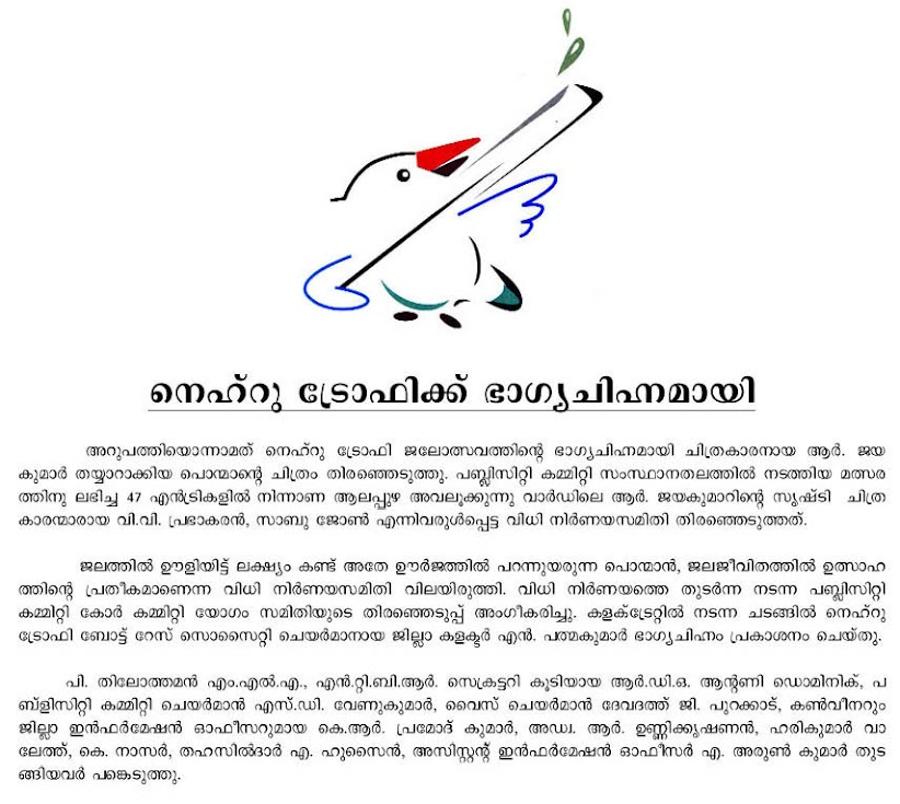 nehru trophy boat race 2013 mascot etails malayalam