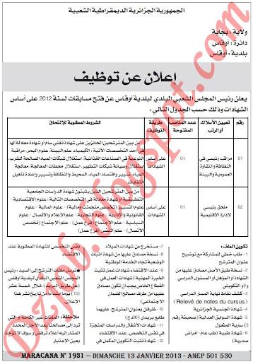 مسابقة توظيف في بلدية اوقاس بولاية بجاية 13 جانفي 2013 b%25C3%25A9jaia.jpg