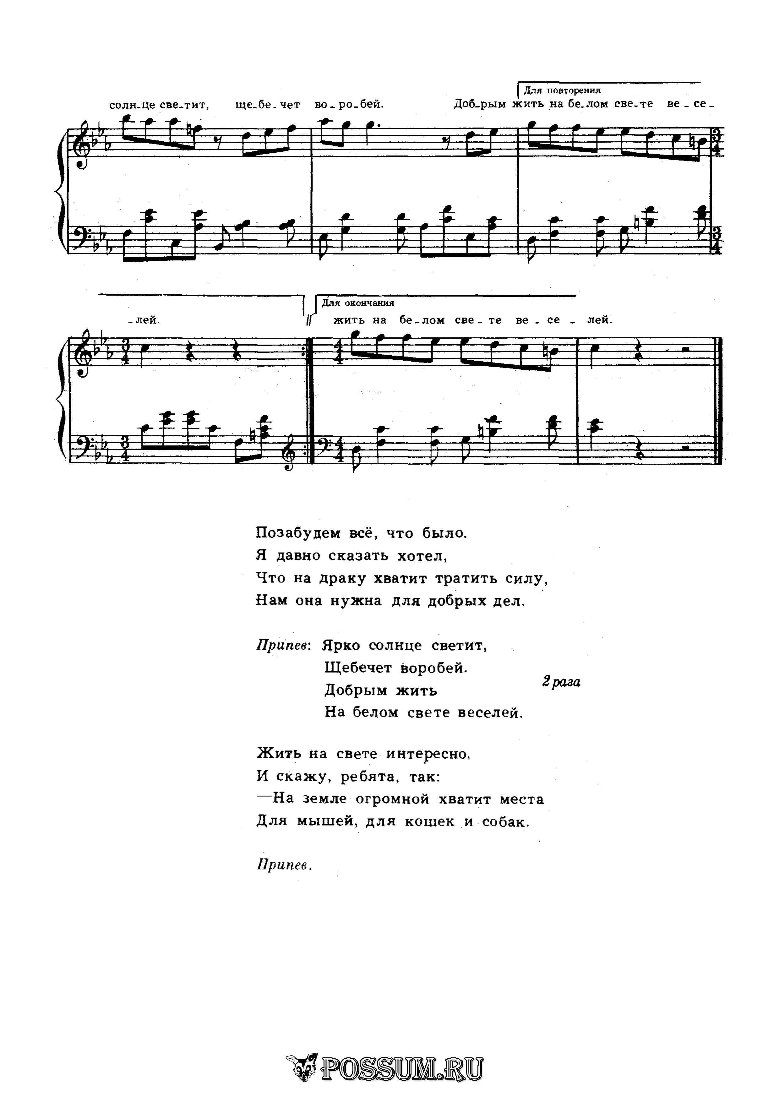 Текст песни песня о дружбе кота леопольда