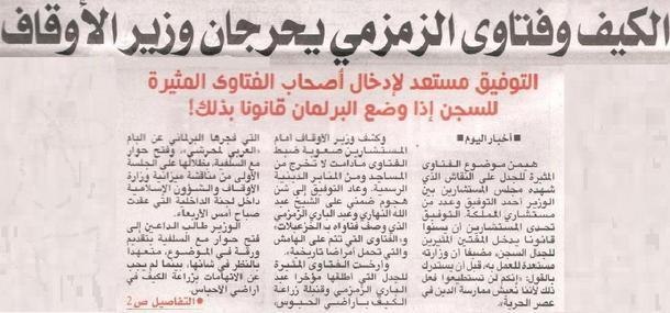 جريدة أخبار اليوم ليوم الخميس 19 أبريل 2012م