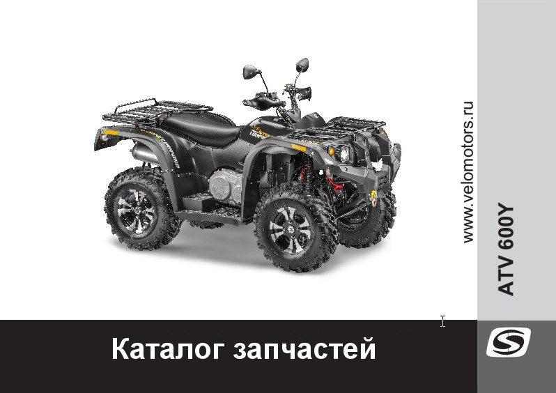 Каталог запчастей Stels ATV 600Y Leopard