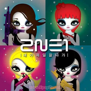 แดนซ์สุดมันส์จาก 2NE1 เผยออกมาแล้ว 'I Am The Best'