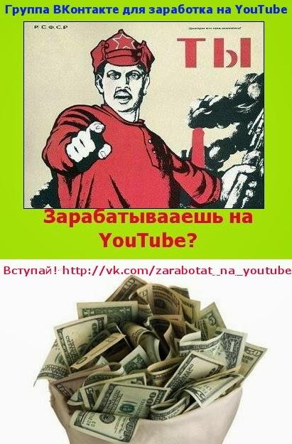 Как заработать на YouTube? – Группа ВКонтакте. Вступай и будь в курсе всех новостей Ютуба!