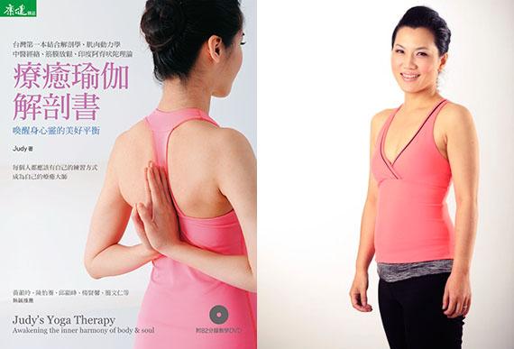 Judy 瑜伽老師 - 如何透過療癒瑜伽保養身體