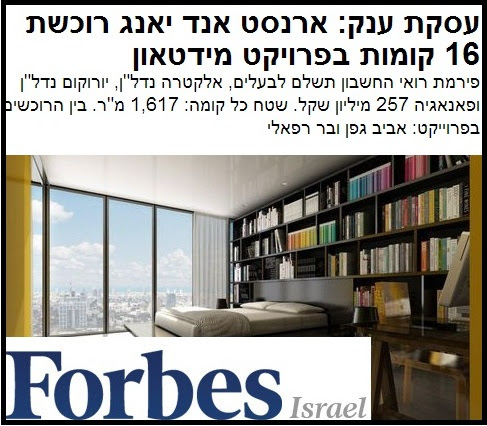 קנדה ישראל - מגדלי midtown