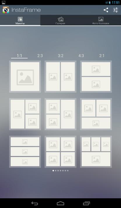 приложение InstaFrame