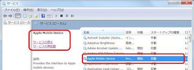 Apple Mobile Device Serviceの設定画面:再起動させてリフレッシュさせる