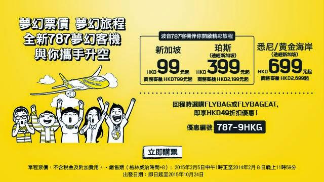 酷航Flyscoot夢幻票價,香港飛新加坡單程$99起,澳洲$399起,聽日下午1時開賣。