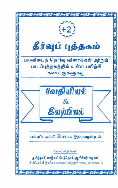 Tn plus two physics chemistry solution book download