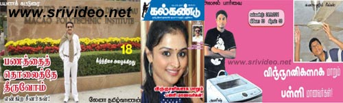 Kalkandu Magazine 24-08-2011 | Free Download Kalkandu Ebook PDF This week | Kalkandu 24th august 2011