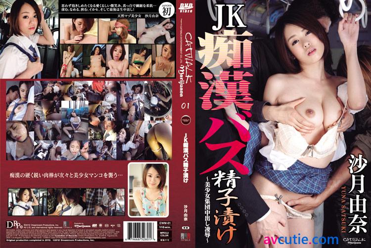 Catwalk Marijuana Vol 1 - Yuna Satsuki (CWM-01)