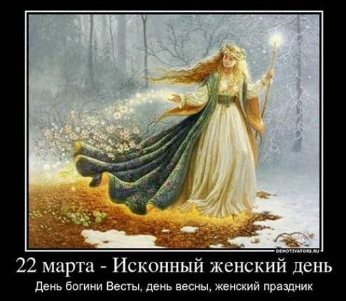 Фото - 22 марта - Исконный женский день. День богини Весты, день весны, женский день