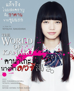 The World of Kanako คานาโกะ นางฟ้าอเวจี HD [พากย์ไทย]