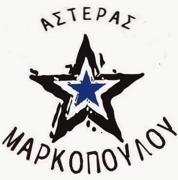 ΑΣΤΕΡΑΣ ΜΑΡΚΟΠΟΥΛΟΥ