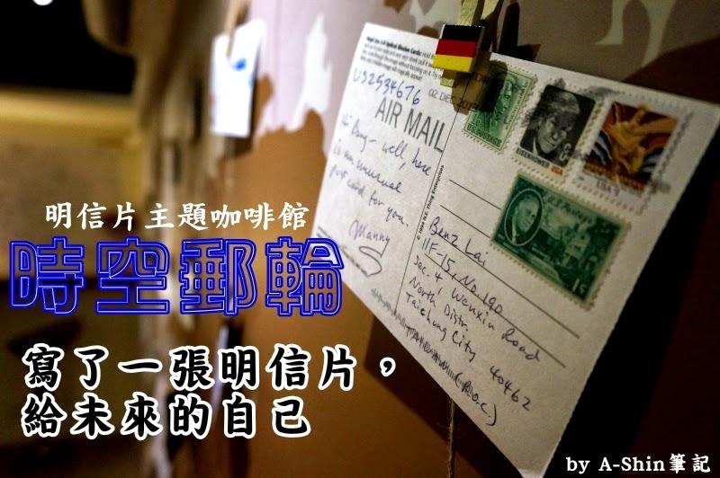 時空郵輪|中興大學旁明信片主題咖啡館,快來時空郵輪寫一張明信片給未來的你/妳。
