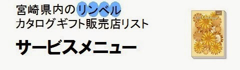 宮崎県内のリンベルカタログギフト販売店情報・サービスメニューの画像