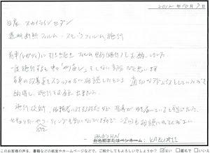 ビーパックスへのクチコミ/お客様の声:KAZU☆11(みんカラHN) 様(京都市西京区)/ニッサン スカイライン