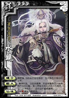Shui Jin