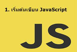 1. เริ่มต้นเขียน JavaScript