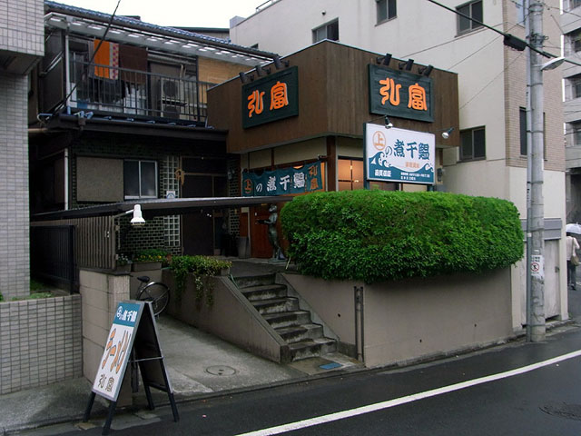 八王子駅近くの八王子ラーメン弘富のお店の外観