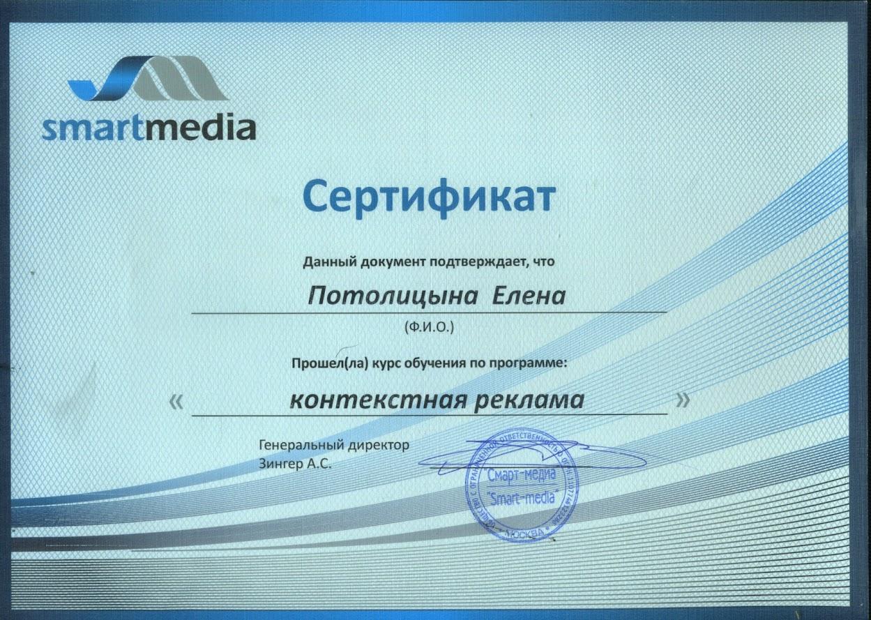 сертификат СмартМедиа контекстная реклама