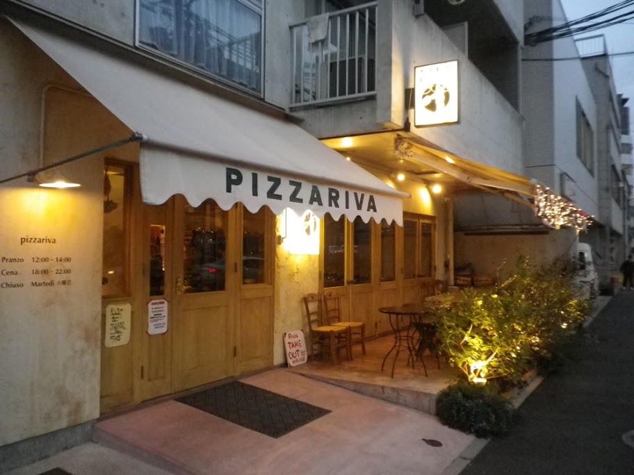 Pizza Riva in Hiroshima