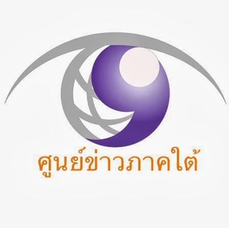ศูนย์ข่าวภาคใต้ สำนักข่าวไทย อสมท