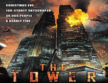 فيلم The Tower