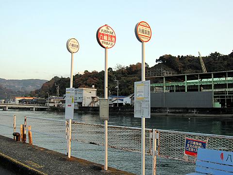 八幡浜港 バス停