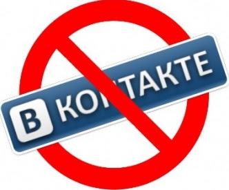 Черный список ВКонтакте_chernyj-spisok-vkontakte